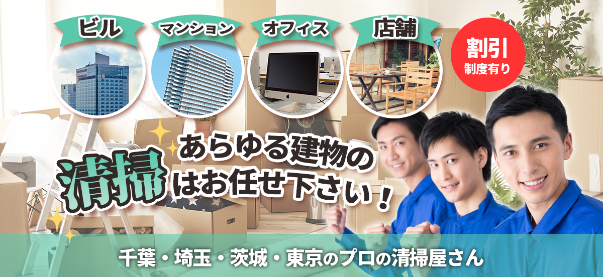 千葉・埼玉・茨城・東京のビル・マンション・オフィス・店舗など、あらゆる建物の清掃はお任せください!割引制度あり プロの清掃屋さん