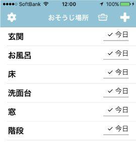 【掃除アプリ】毎日の掃除をサポートしてくれるアプリのご紹介!