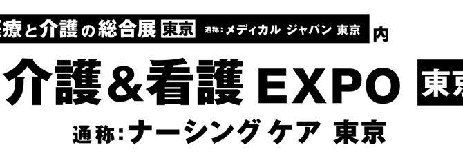 【お知らせ】プロの清掃屋さんが第2回介護&看護EXPOに出展します